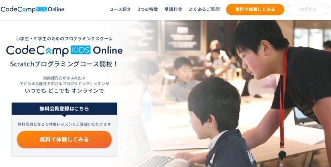 コードキャンプキッズ オンライン プログラミング 子供