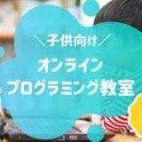 子供 オンライン プログラミング 教室 スクール