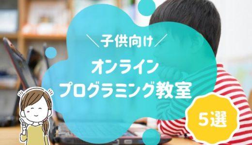 【無料体験あり】オンラインで学べる子供向けプログラミング教室5選
