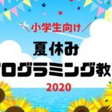 【小学生】2020年夏休みに体験できる!子供プログラミング教室まとめ