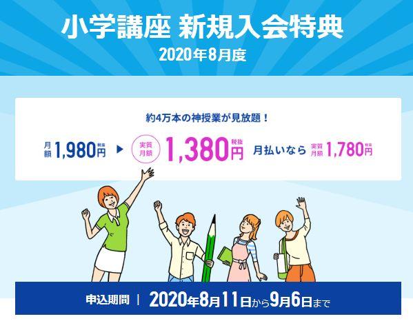 スタディサプリ 夏休み 小学講座