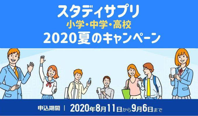 スタディサプリ 2020 夏休み キャンペーン