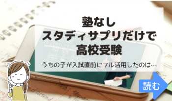 塾なし 高校受験 スタディサプリ 入試直前