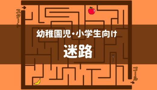 【幼稚園児・小学生】迷路を無料でまとめて印刷できるサイト5選