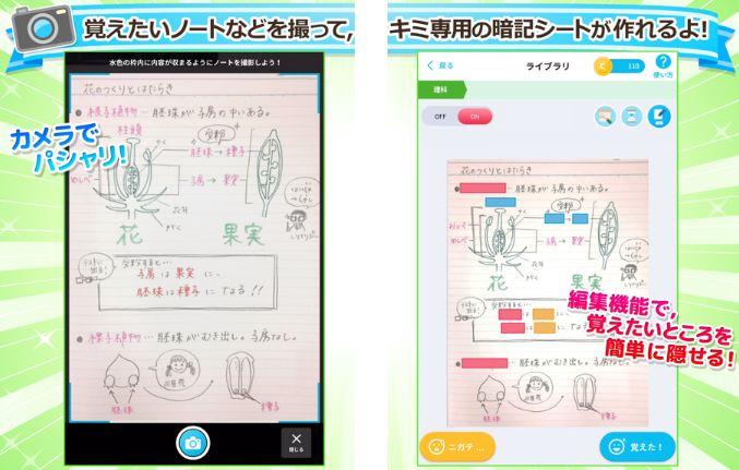 進研ゼミ 中学講座 楽暗記アプリ