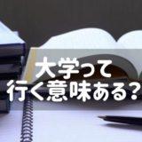 日本の大学って高い学費払ってまで行く意味ないんだろうか(2)