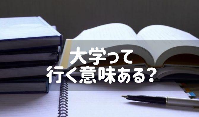 日本 大学 意味ない