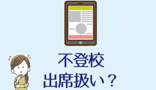 【中学生の不登校】タブレット学習で出席扱いにする方法とは?