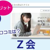Z会の中学生向けタブレット学習「iPadスタイル」に悪い口コミはある?