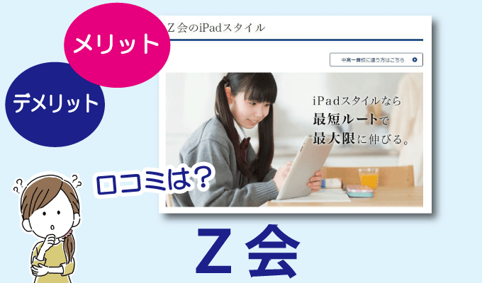 Z会 iPadスタイル 口コミ 評判