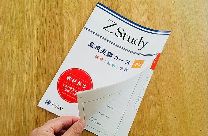 Z会 iPadスタイル 教材見本