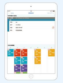 Z会 iPadスタイル