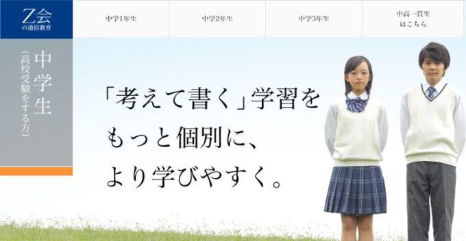 Z会 iPadスタイル 中学