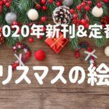 クリスマスの絵本|2020年新刊おすすめと定番の人気名作絵本