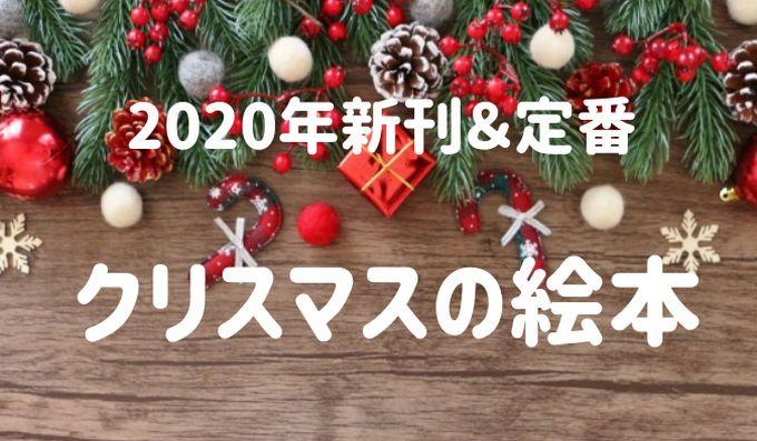 クリスマス 絵本 2020 おすすめ 人気