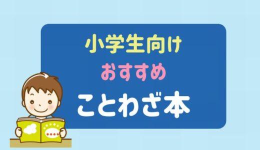 【小学生向け】ことわざを楽しく学べるおすすめの本5選