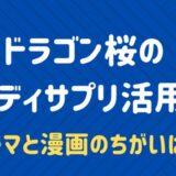 ドラゴン桜 スタディサプリ活用法 ドラマ マンガ