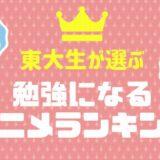 子供に見せたい!東大生が選ぶ「勉強になるアニメ」ランキング!
