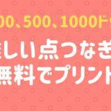 点つなぎ 難しい 300 500 1000 無料